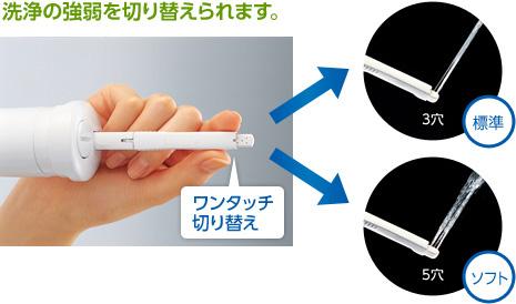 TOTO 携帯ウォシュレット水圧切替画像