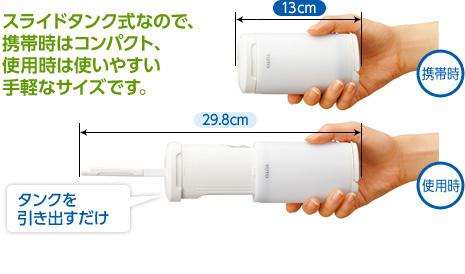 TOTO 携帯ウォシュレットサイズ画像