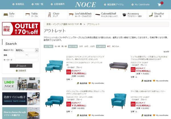 ノーチェのアウトレット販売ページ画像