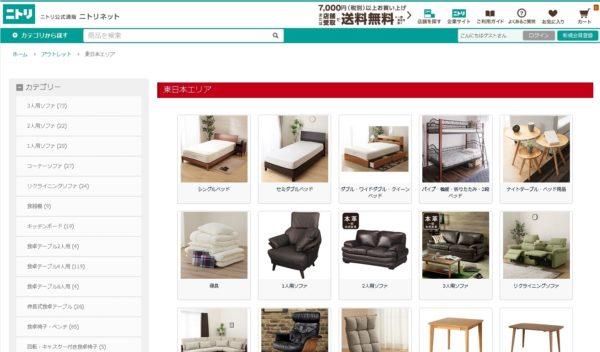 ニトリのアウトレット家具販売ページ