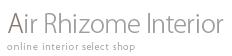エアリゾームインテリアのロゴ画像