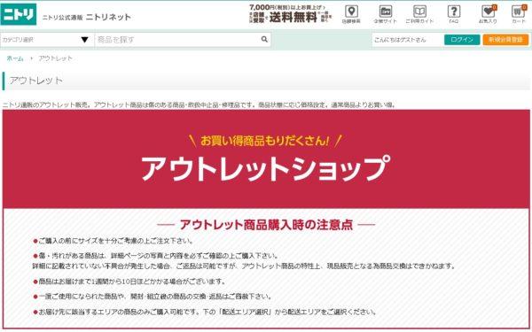 ニトリのアウトレットセールページ画像