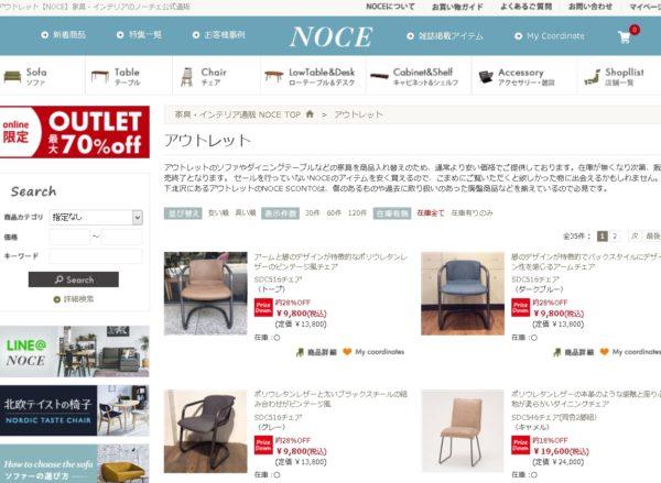 ノーチェのアウトレットセールページ画像