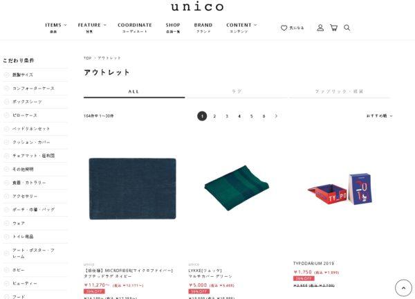 unicoのアウトレットセールページ画像