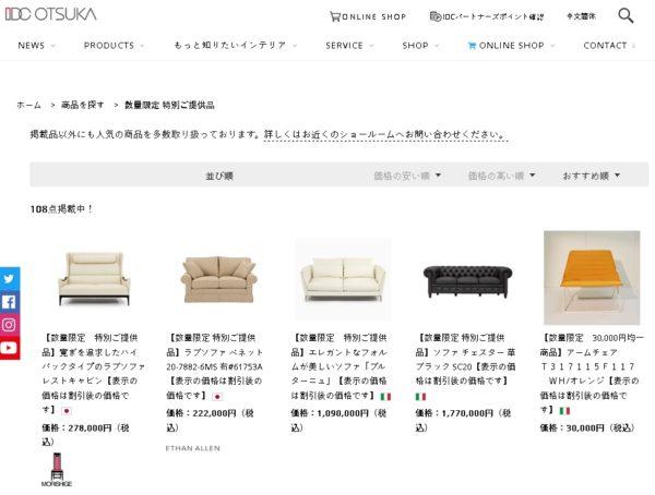 大塚家具のアウトレットセールページ画像