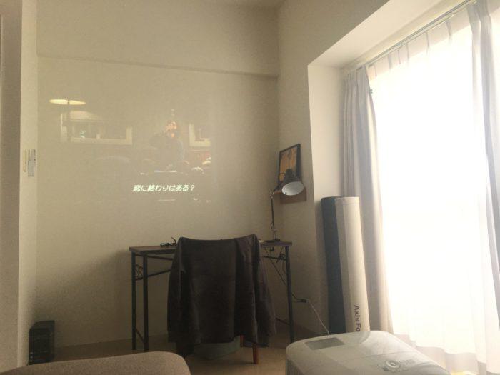 明るい部屋で撮影したプロジェクターの映像